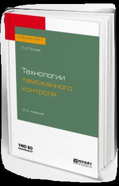 Технологии таможенного контроля 2-е изд., испр. и доп. Учебное пособие для вузов
