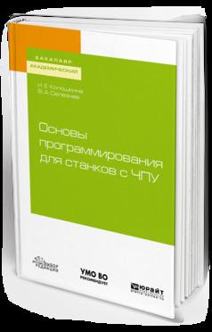 Основы программирования для станков с чпу. Учебное пособие для академического бакалавриата