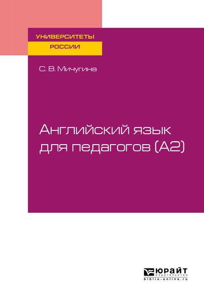 Английский язык для педагогов (a2). Учебное пособие для вузов