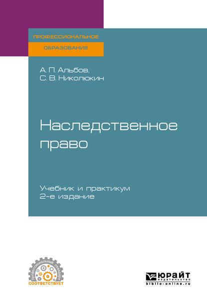 Наследственное право 2-е изд. Учебник и практикум для СПО