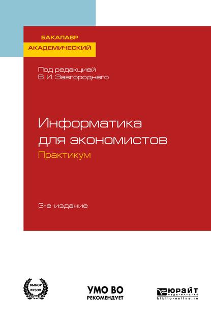 Информатика для экономистов. Практикум 3-е изд., пер. и доп. Учебное пособие для академического бакалавриата