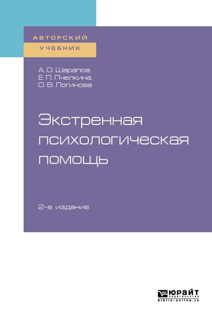 Экстренная психологическая помощь 2-е изд., испр. и доп. Учебное пособие для вузов
