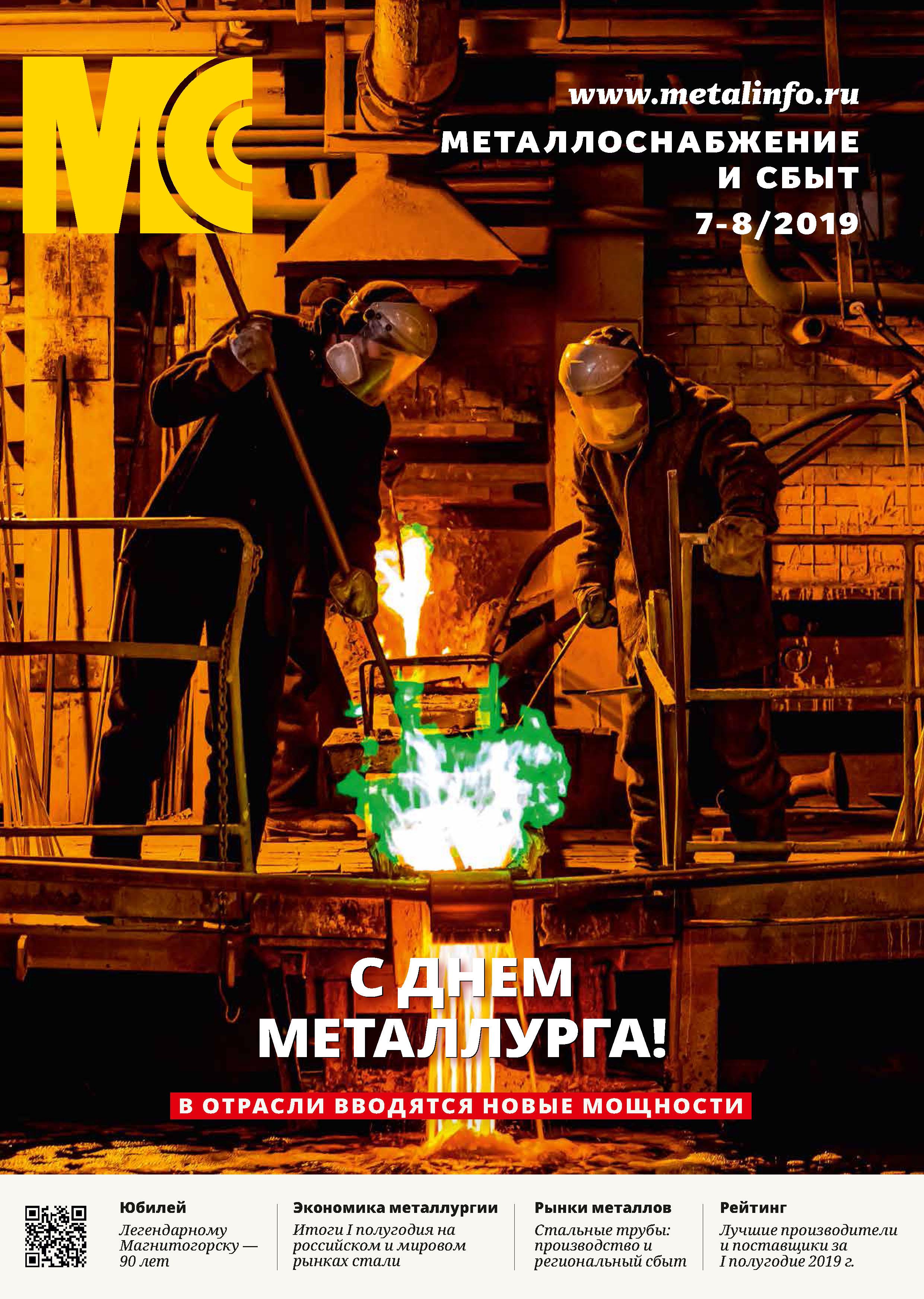 Металлоснабжение и сбыт №07-08/2019