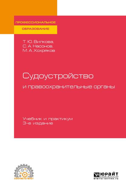 Судоустройство и правоохранительные органы 3-е изд., пер. и доп. Учебник и практикум для СПО
