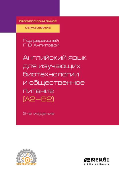 Английский язык для изучающих биотехнологии и общественное питание (a2-b2) 2-е изд., пер. и доп. Учебное пособие для СПО