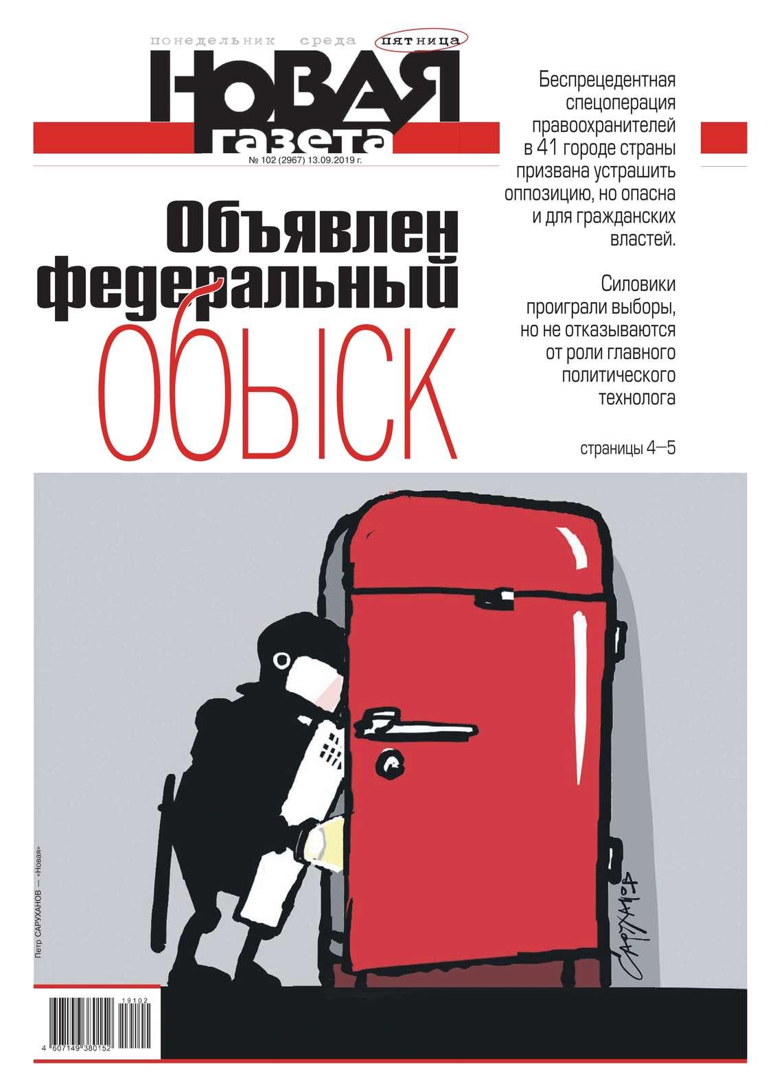 Новая Газета 102-2019