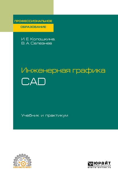 Инженерная графика. Cad. Учебник и практикум для СПО