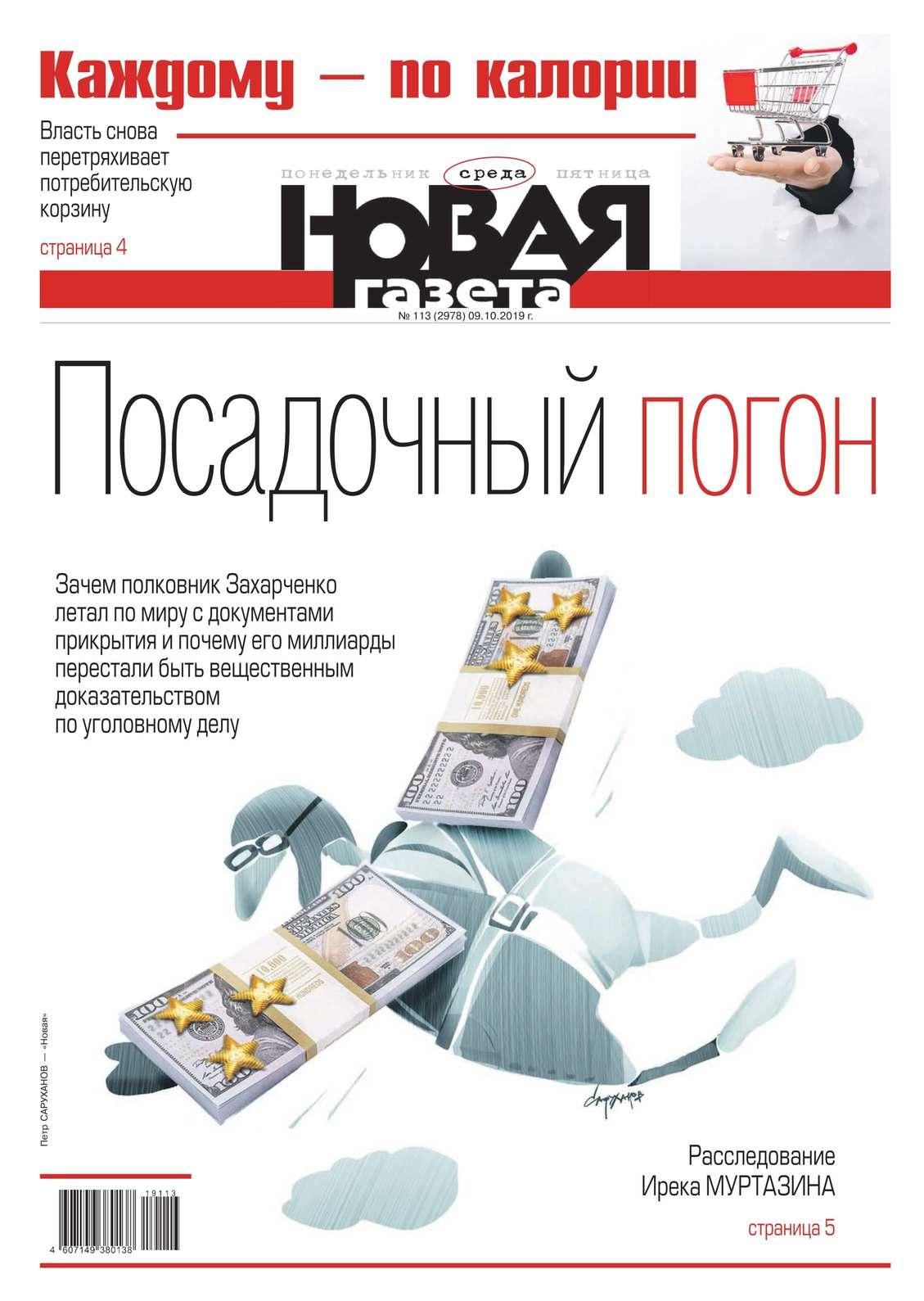 Новая Газета 113-2019