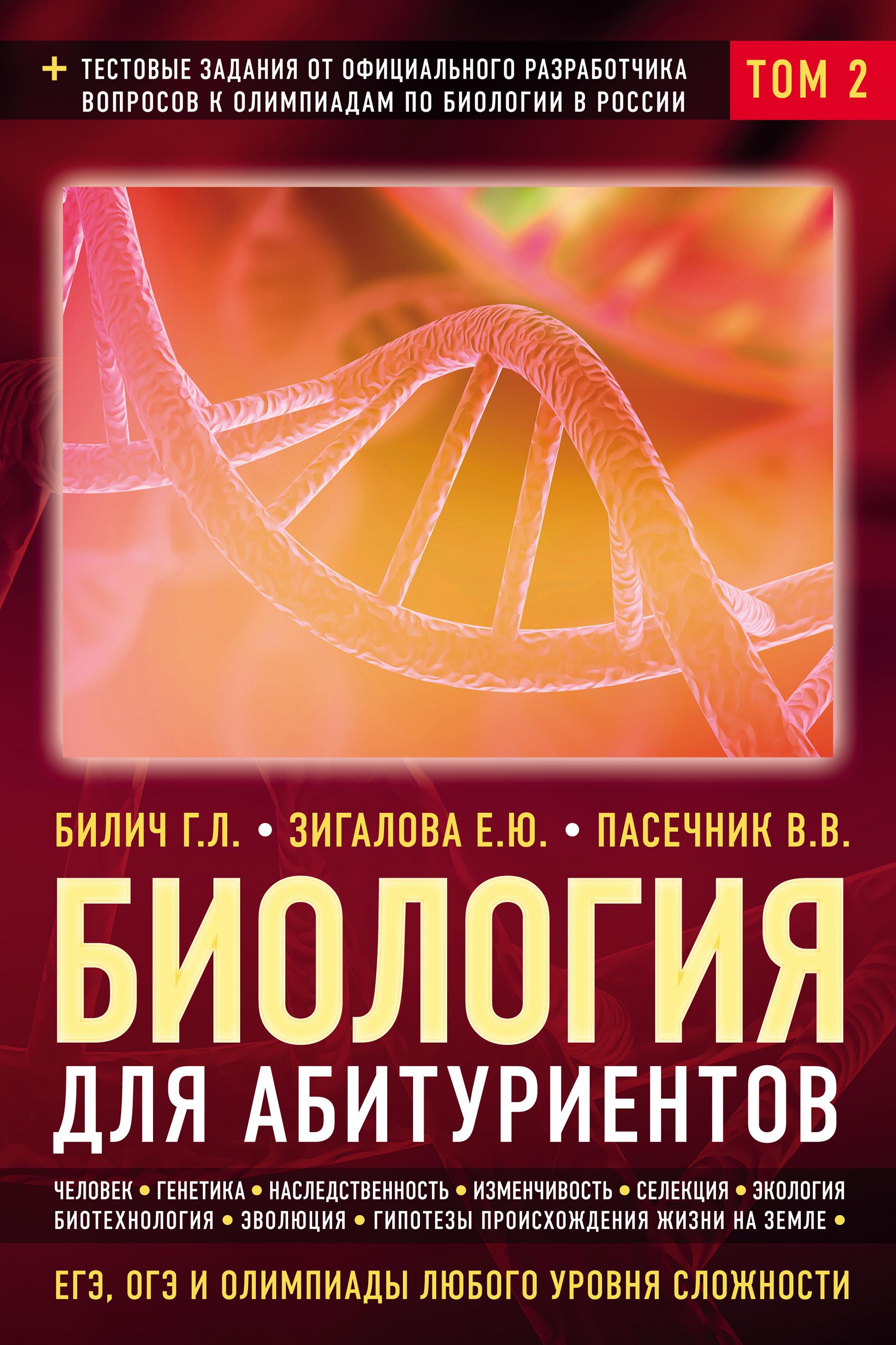 Биология для абитуриентов. ЕГЭ, ОГЭ и олимпиады любого уровня сложности. Том 2. Человек. Генетика. Селекция. Эволюция. Экология
