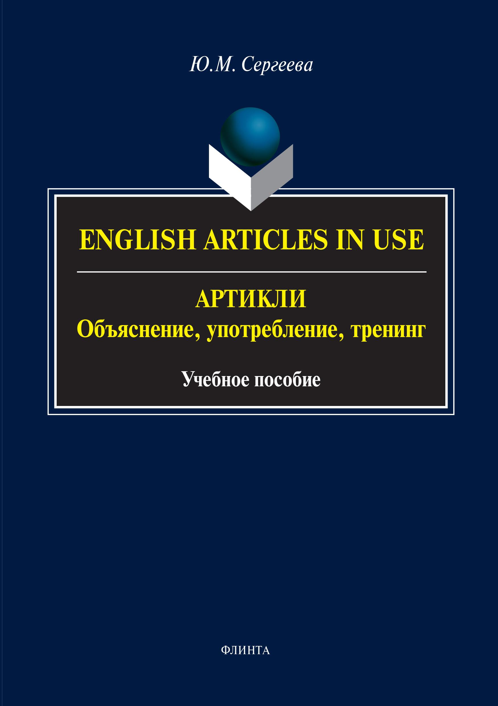 English Аrticles in Use. Артикли: объяснение, употребление, тренинг