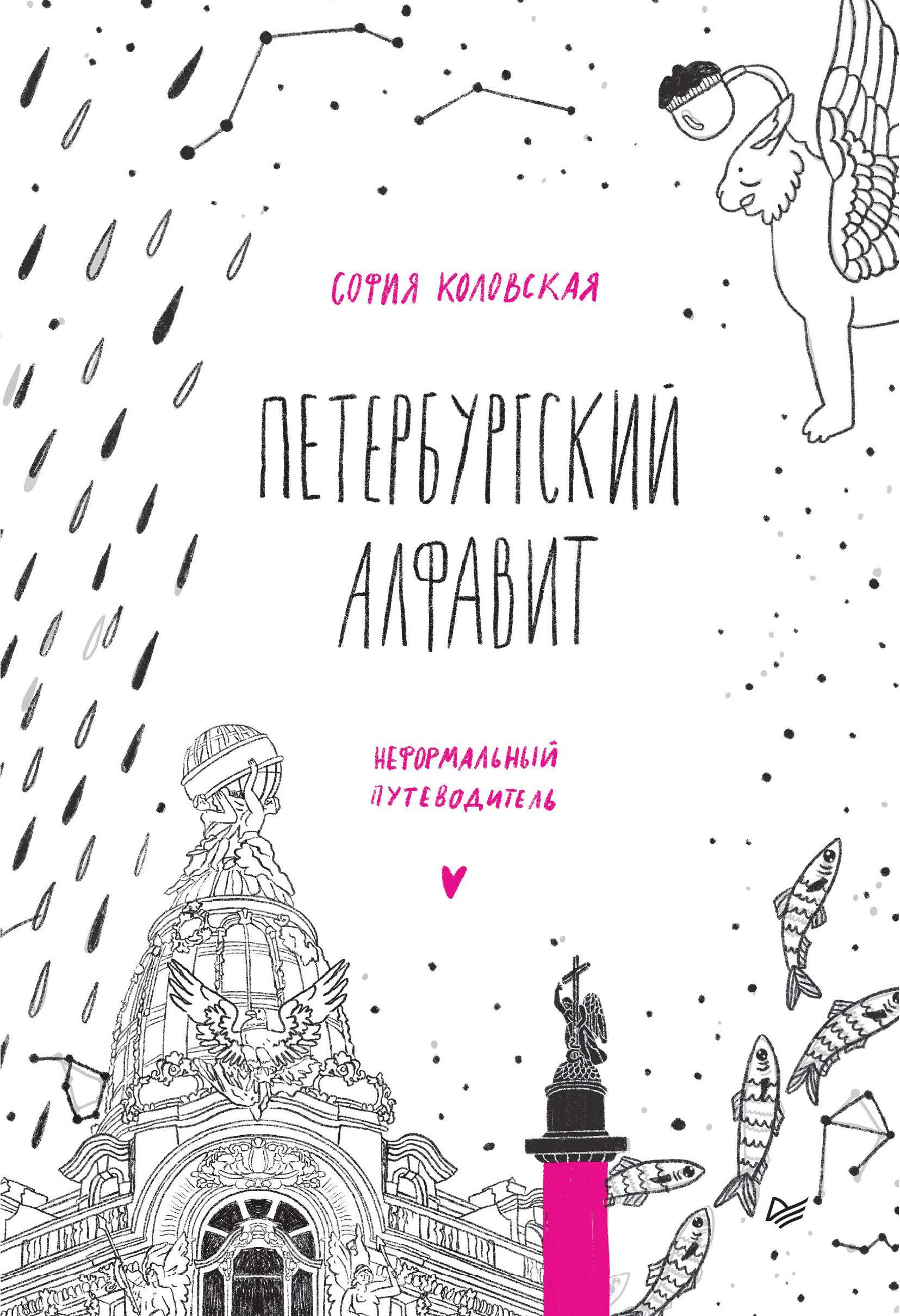 Петербургский алфавит. Неформальный путеводитель. Обновленное издание