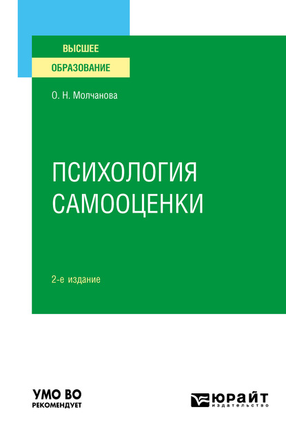 Психология самооценки 2-е изд., испр. и доп. Учебное пособие для вузов