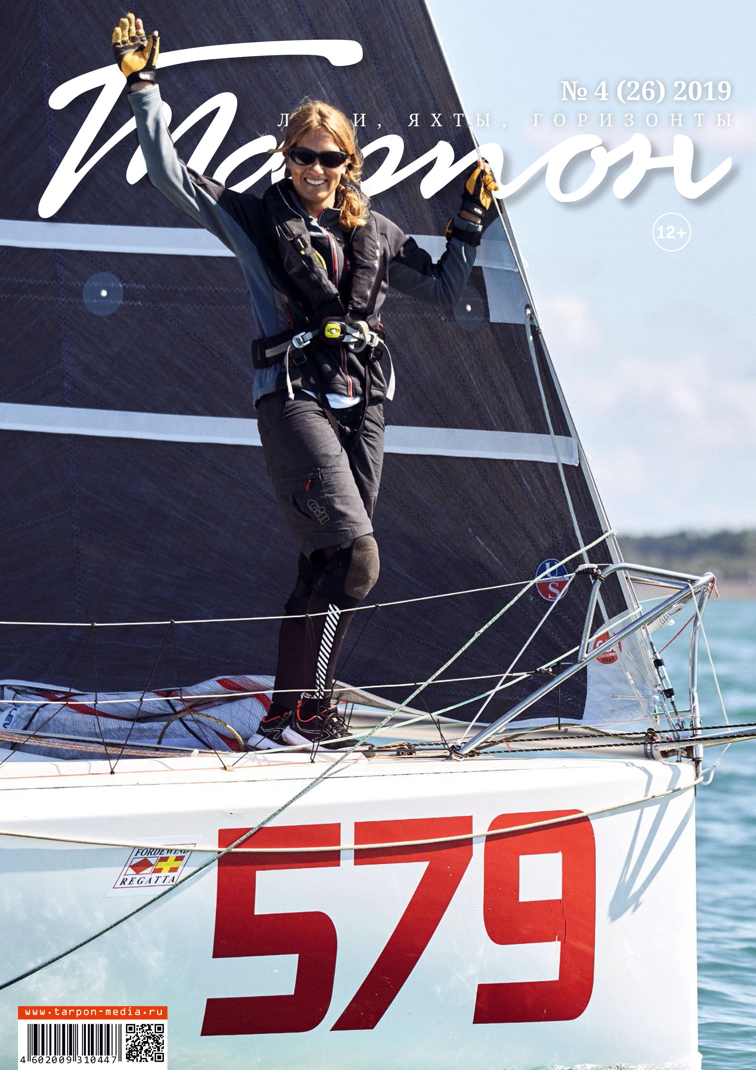 Журнал «Тарпон» №04\/2019