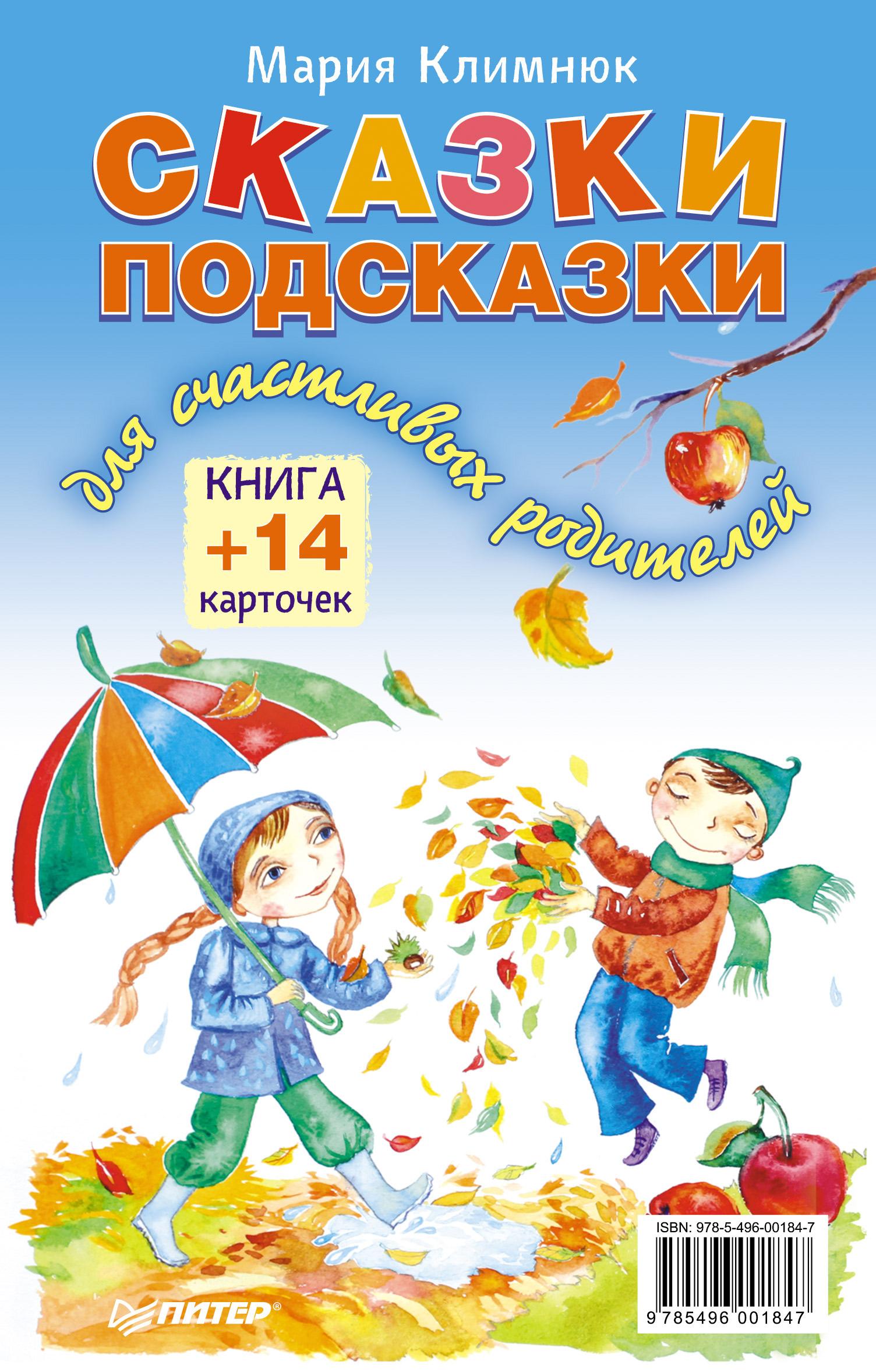 Сказки-подсказки для счастливых родителей. Книга + 14 карточек