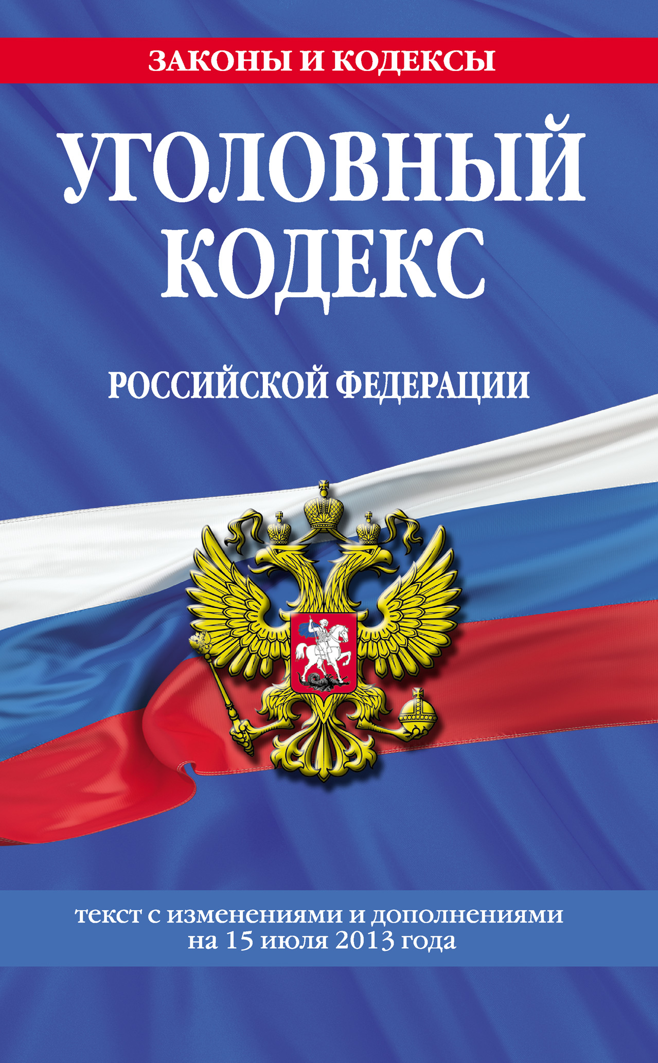 Уголовный кодекс Российской Федерации. Текст с изменениями и дополнениями на 15 июля 2013 года