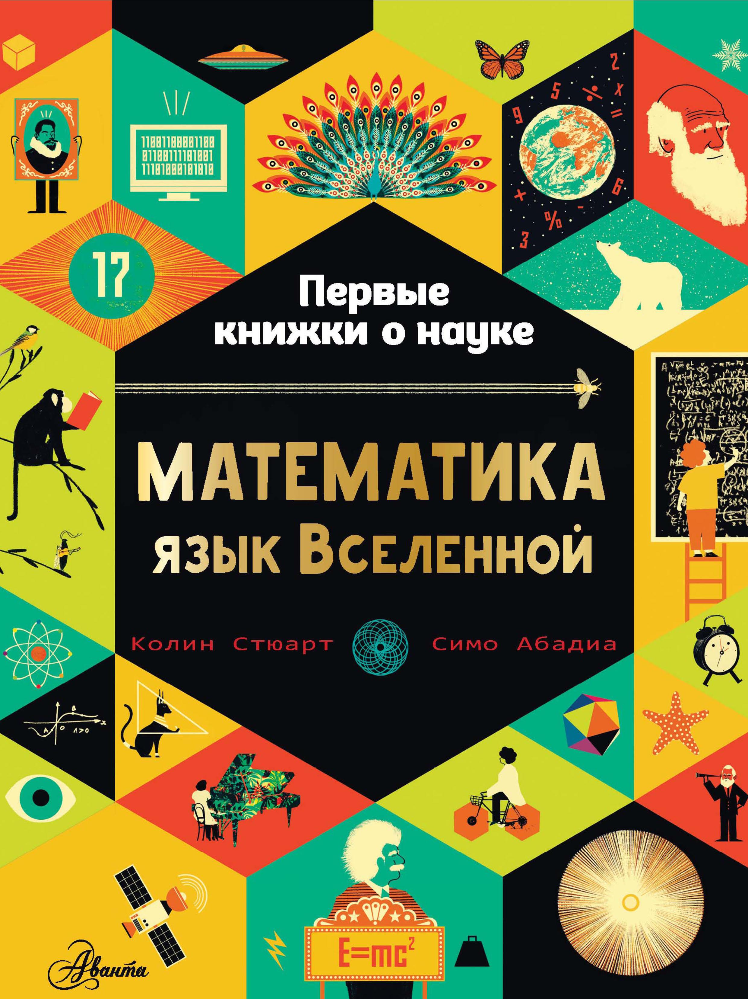 Математика: язык Вселенной