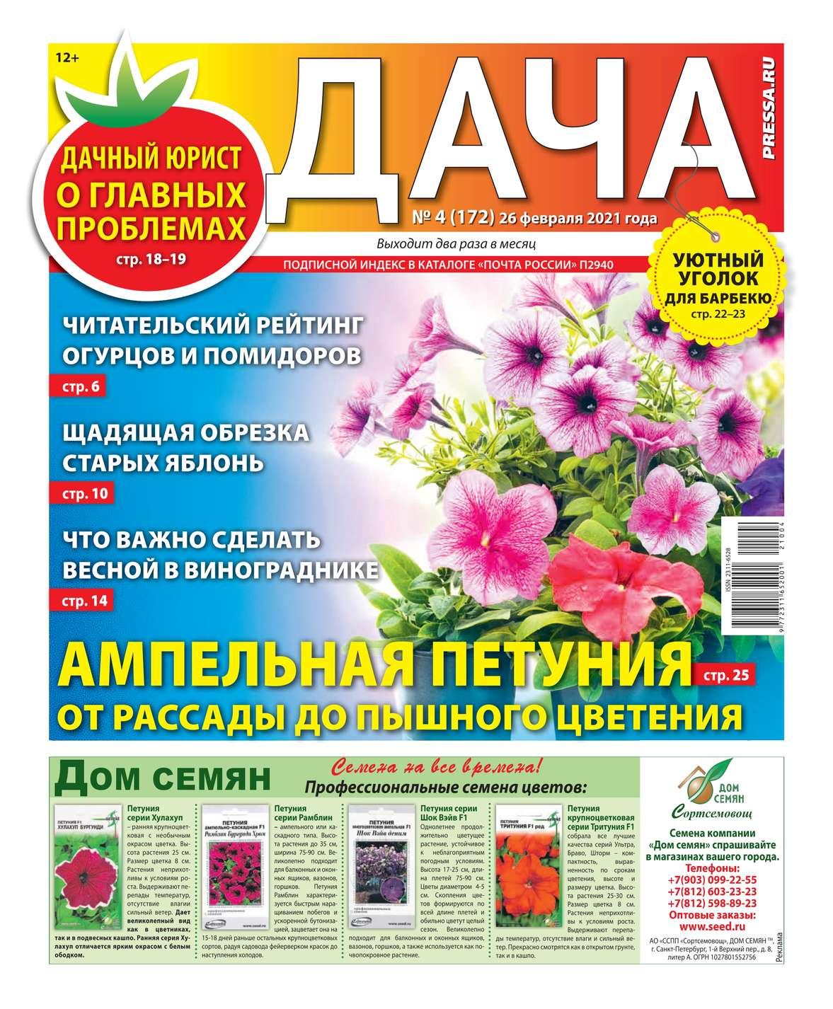 Дача Pressa.ru 04-2021