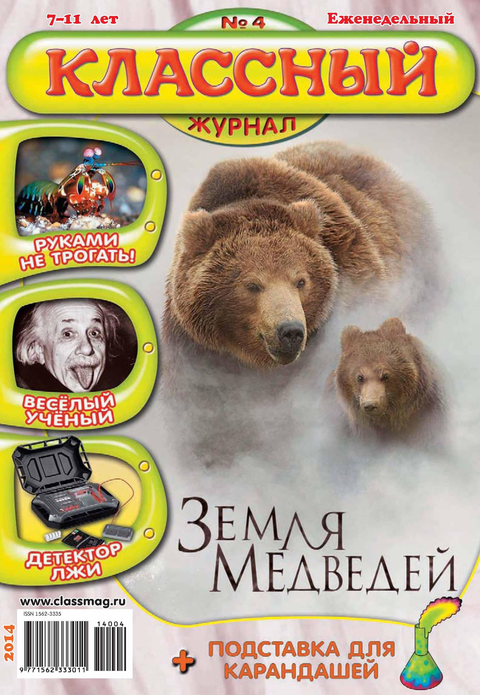 Классный журнал №04\/2014