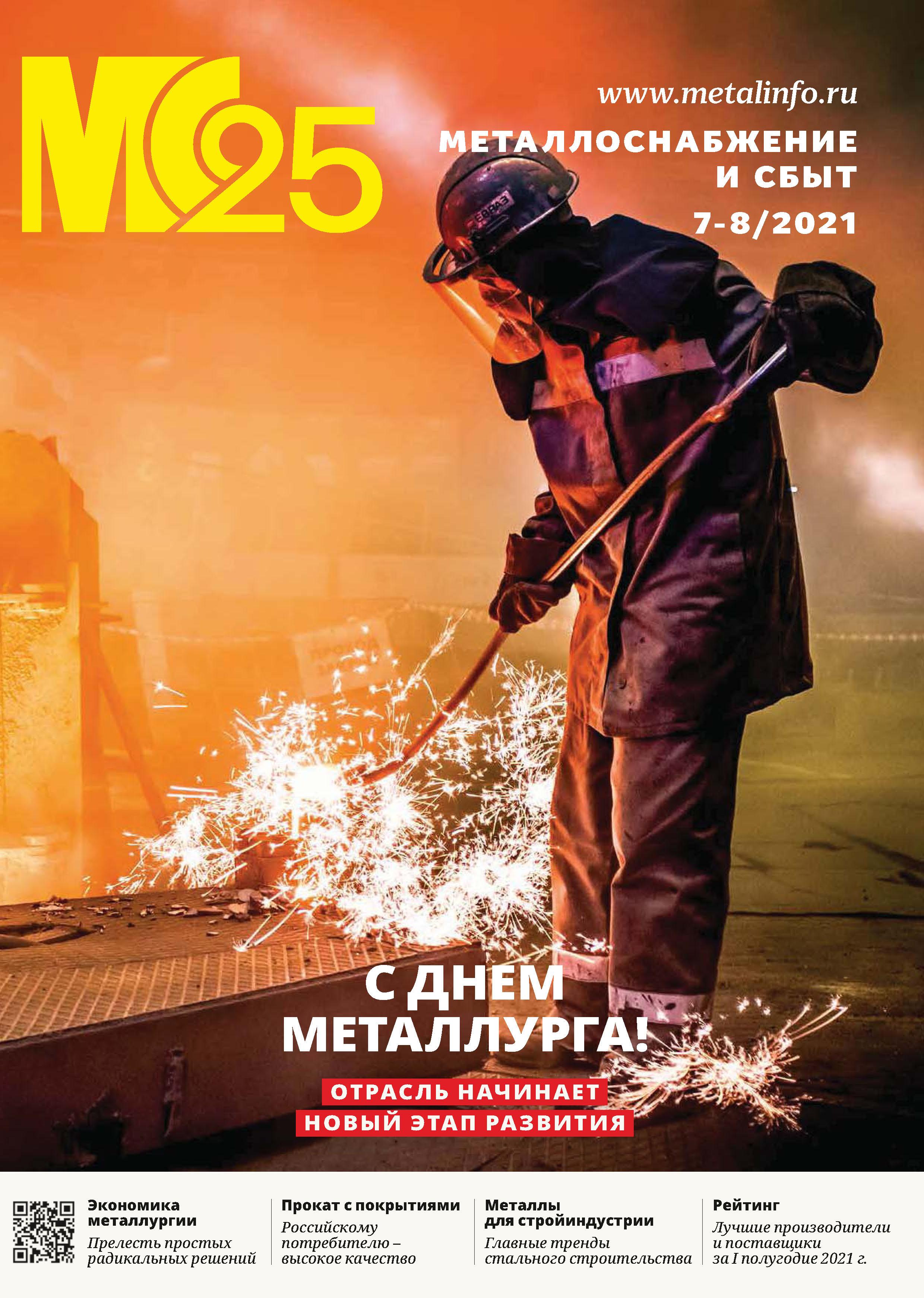 Металлоснабжение и сбыт №07-08\/2021
