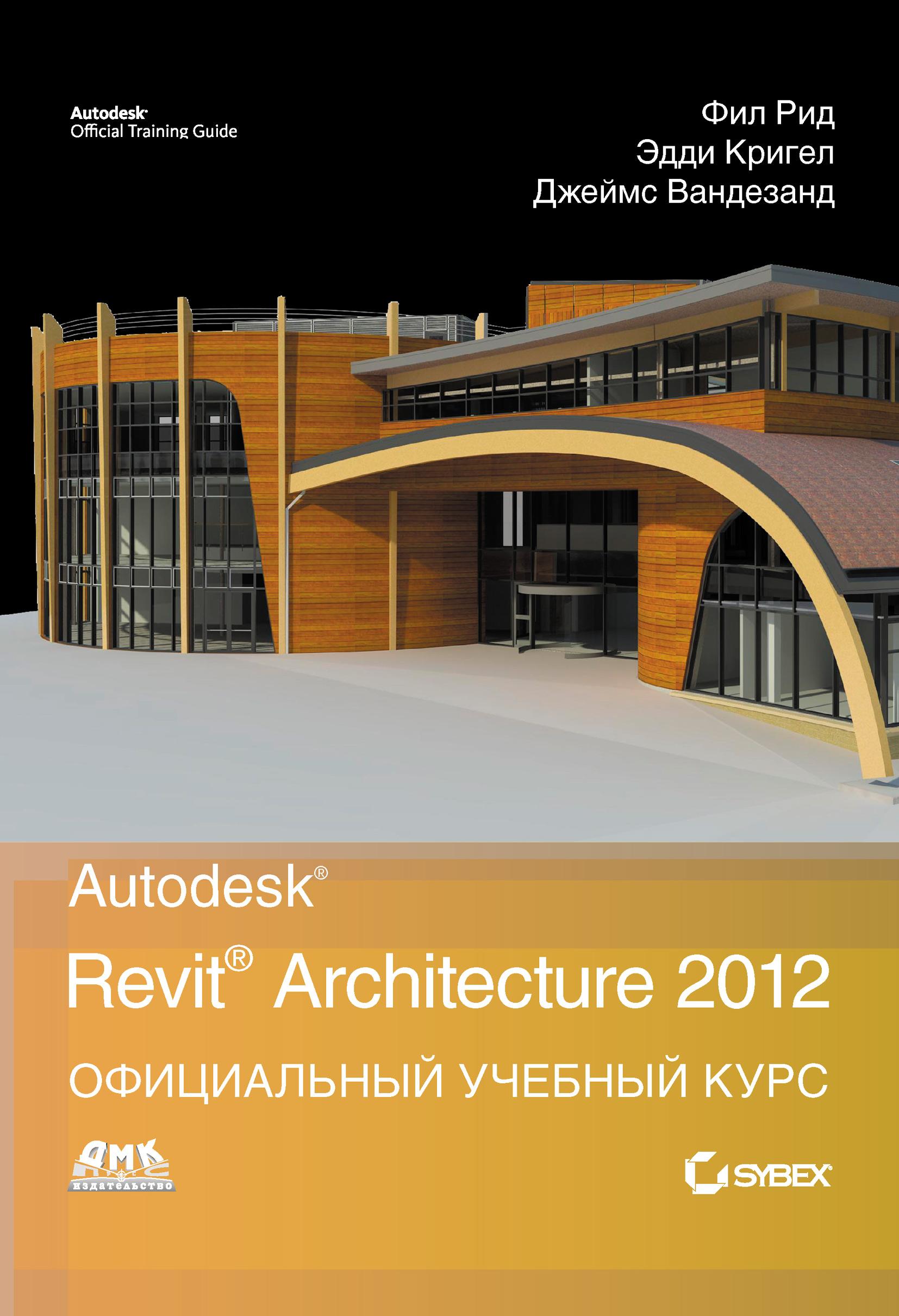 Autodesk Revit Architecture 2012. Официальный учебный курс