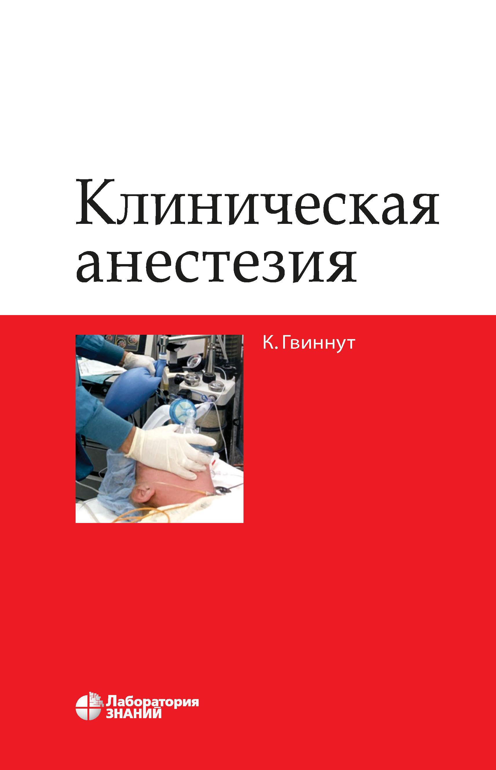 Клиническая анестезия