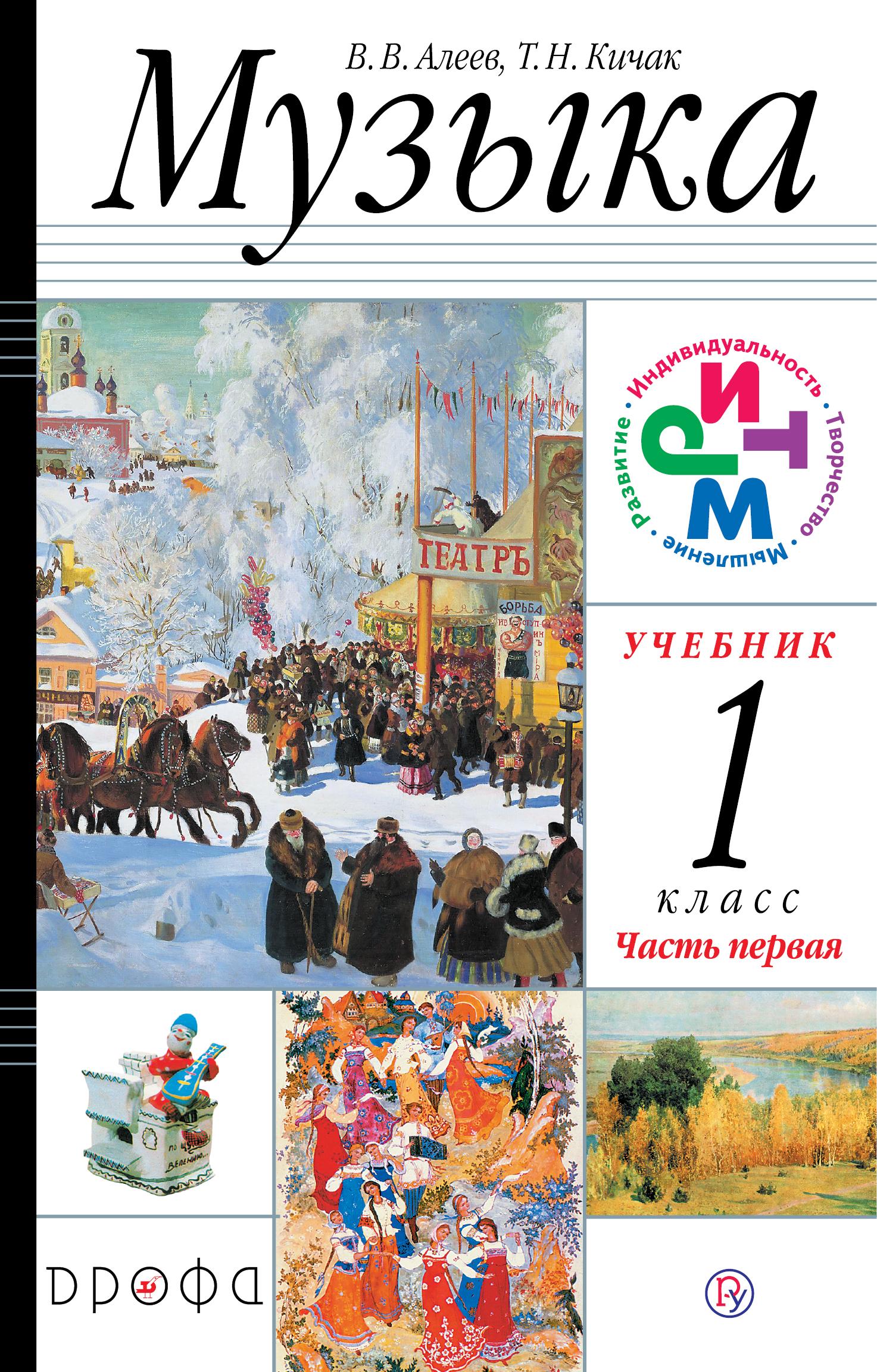 Скачать музыка: 1 класс: в 2 частях: часть 1: учебник для.