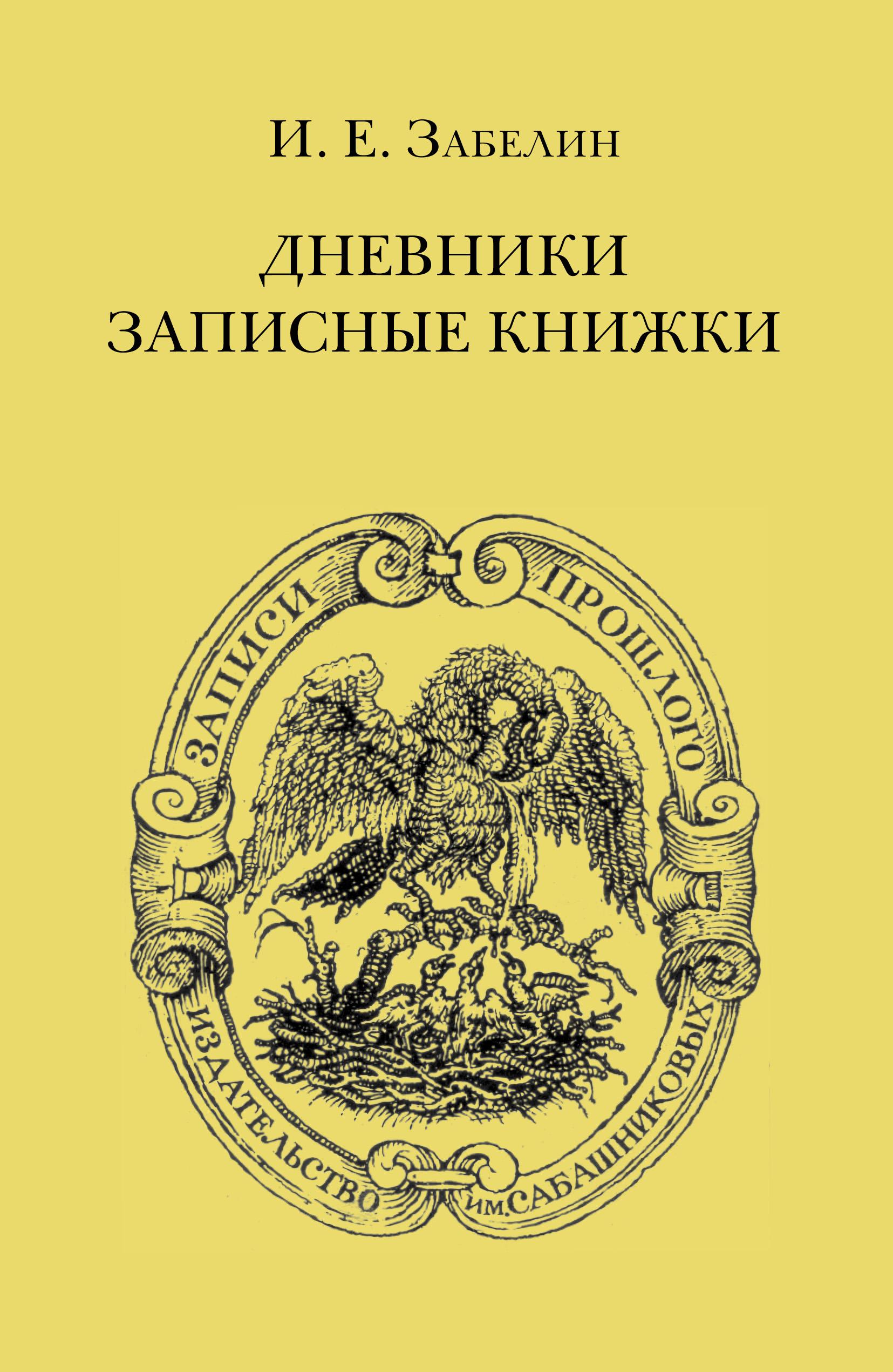 Дневники. Записные книжки