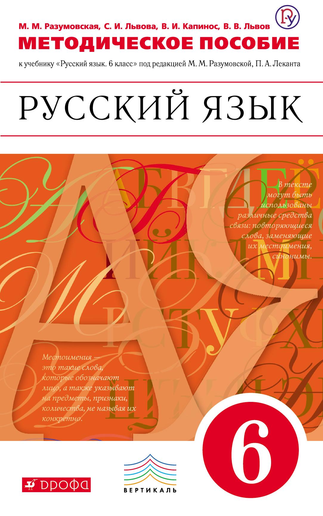 Методическое пособие к учебнику «Русский язык. 6 класс»