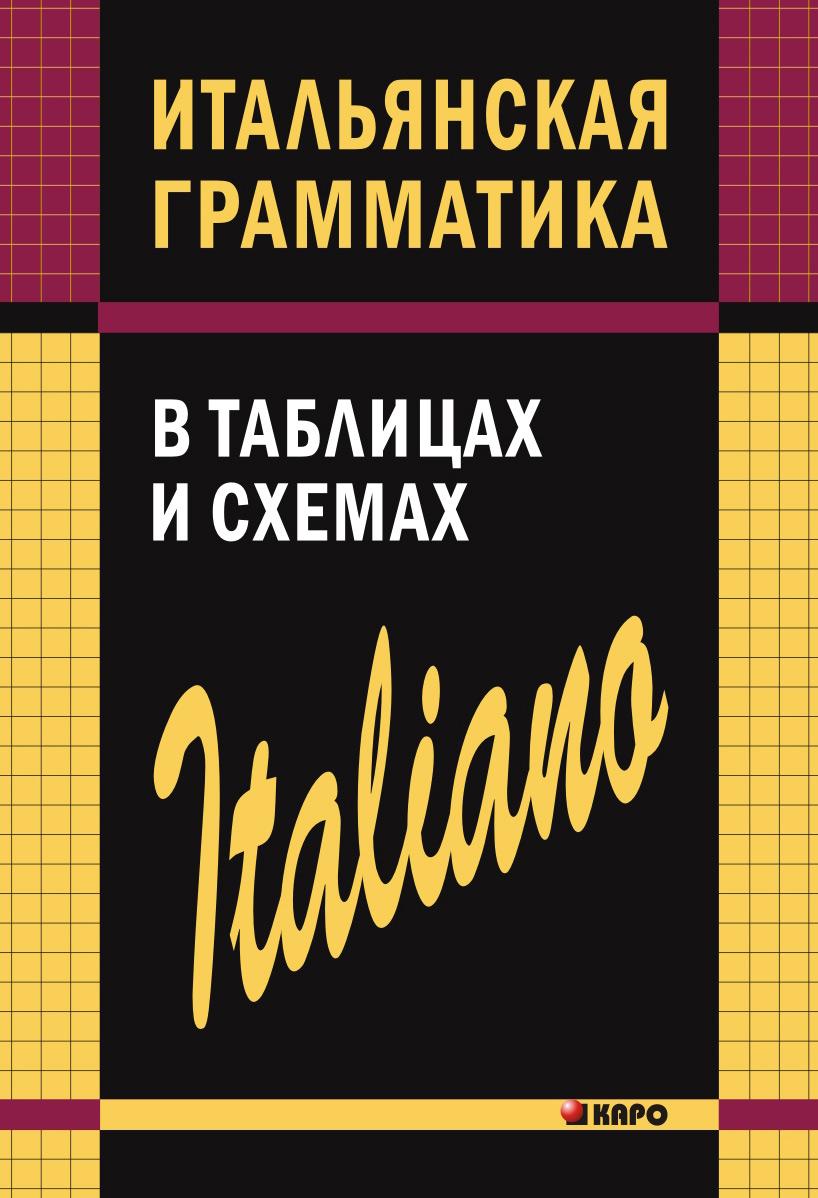 Итальянская грамматика в таблицах и схемах