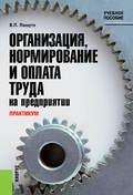 Практикум по организации, нормированию и оплате труда на предприятии