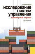 Исследование систем управления (транспортная отрасль)