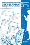 Секретариат в вопросах и ответах № 1 2015