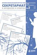 Секретариат в вопросах и ответах № 2 2014