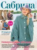 Сабрина. Журнал по вязанию. №11\/2015