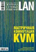 Журнал сетевых решений \/ LAN №11\/2015