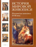 Итальянская живопись XVIII века