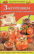 Заготовки из капусты и баклажанов