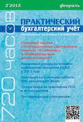 Практический бухгалтерский учёт. Официальные материалы и комментарии (720 часов) №2\/2015