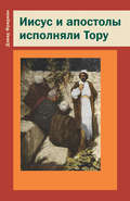 Иисус и апостолы исполняли Тору