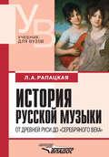 История русской музыки. От Древней Руси до «серебряного века»