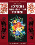 Искусство русской кистевой росписи. Учебное пособие для вузов