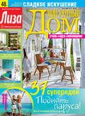 Журнал «Лиза. Мой уютный дом» №08\/2016