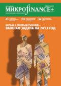 Mикроfinance+. Методический журнал о доступных финансах. №01 (14) 2013