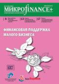 Mикроfinance+. Методический журнал о доступных финансах. №02 (23) 2015