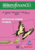 Mикроfinance+. Методический журнал о доступных финансах. №04 (25) 2015