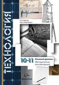 Технология. 10–11 классы. Базовый уровень. Методические рекомендации
