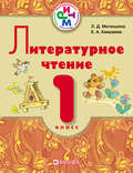 Литературное чтение. 1 класс. Учебник для школ с русским (неродным) и родным (нерусским) языком обучения