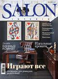 SALON-interior №04\/2017