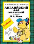 Английский для малышей 4-6 лет. Учебник