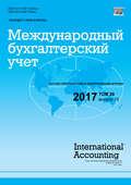 Международный бухгалтерский учет № 10 2017